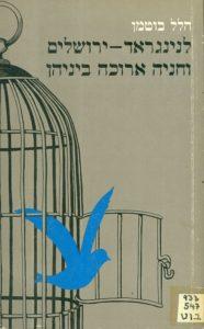 עטיפת הספר לנינגרד ירושלים וחניה ארוכה ביניהן